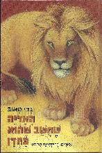 האריה שחשב שהוא פחדן