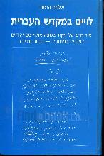 לויים במקדש העברית
