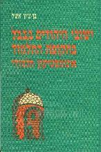 ישובי היהודים בבבל בתקופת התלמוד : אונומסטיקון תלמודי / בן-ציון אשל