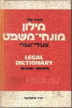 מילון מונחי-משפט אנגלי-עברי