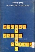 עיונים בתחביר העברית החדשה / מרדכי בן אשר