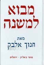 מבוא למשנה כרך השלמה להוצאת המשנה / חנוך אלבק