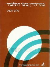 בתי הדין בימי התלמוד / שלום אלבק