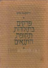 פרקים בתולדות תקופת התנאים / יחזקאל כהן