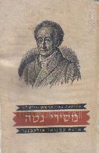 משירי גטה / תרגם עמנואל אולסבנגר