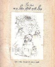 בצל שיח שושן משל ורד / שמשון מלצר