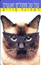 עוד על חתולים ואנשים / דסמונד מוריס