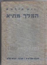 המלך מתיא הראשון מהדורת 1933 / ינוש קורצ'ק