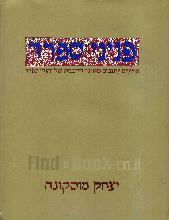 פניני ספרד, אלפיים פתגמים מאוצר החכמה של יהודי ספרד