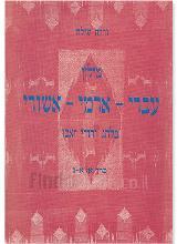 מילון עברי ארמי לשפה הארמית בלהג יהודי זאכו
