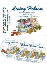 living Hebrew