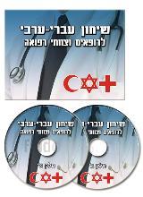 שיחון עברי- ערבי לרופאים וצוותי רפואה