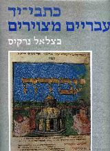 כתבי-יד עבריים מצוירים