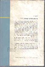 עיונים ביהדות ובבעיות הדור : פרקים מתוך כתבים יהודיים / הרמן כהן