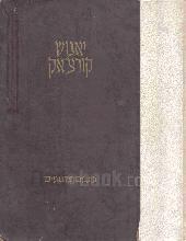 כתבים פדגוגיים / יאנוש קורצ'אק
