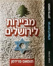 מביירות לירושלים / תומאס ל. פרידמן