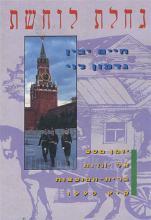 גחלת לוחשת : יומן מסע אל יהדות ברית-המועצות, קיץ 1990 / חיים יבין, גדעון לוי