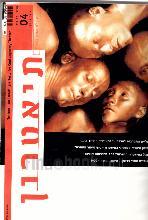 תיאטרון - רבעון לתיאטרון עכשווי, אוגדן ינואר 2001, מאי 2001, ספטמבר 2001, פברואר 2002, מאי 2002
