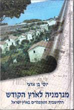 מגרמניה לארץ הקודש : התיישבות הטמפלרים בארץ-ישראל / יוסי בן ארצי