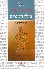 מילון הכוזרים : רומן-לקסיקון ב-100.000 מלים / מילוראד פאביץ'