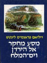מסע מחקר אל הירדן