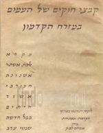 קבצי חוקים של העמים במזרח הקדמון (כחדש, המחיר כולל משלוח)