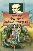 הרומן שלי עם בן-גוריון ועם פנינה / יעל רוזמן