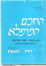 החכם המופלא - הרב שלמה הכהן אהרון הרב הראשי הראשון של תל אביב חייו ופעלו