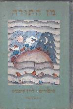 מן התורה : ספורים לילדים / כתובים בידי לוין קיפניס מצירים בידי אני אנגלמ