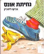 נחיתת אונס / צביקה ליפוביץ