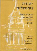יהודה וירושלים - הכינוס הארצי ה 12 לידיעת הארץ