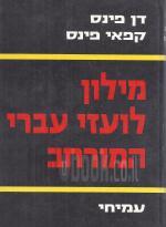 מילון לועזי עברי המורחב - 2 כרכים