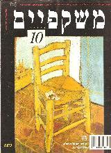 משקפיים , כיסא (חוברת מס' 10)