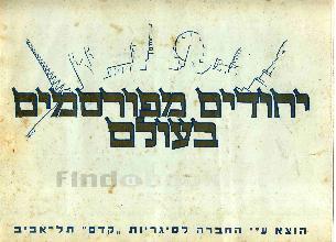 יהודים מפורסמים בעולם