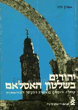 יהודים בשלטון האסלאם, קהילת ירושלים בראשית התקופה העות'מאנית.