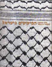 המיעוטים בישראל / אורי שטנדל, עמנואל הראובני