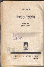 חולמי הגיטו / ישראל זנגביל