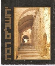 ירושלים רבה - הבניה בירושלים וסביבתה מטעם משרד הבינוי והשיכון מאז איחודה של העיר