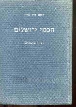 חכמי ירושלים, מבחר מאמרים