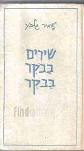 שירים בבקר בבקר / אמיר גלבוע
