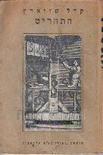 האמנות הגרפית : התחריט : חוברת א' / קרל שווארץ
