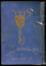 ל נוער - ספרית ארץ ישראל של הקרן הקימת לישראל - חוברת יג- טבריה, חוברת יד- חדרה, טו - קטעים