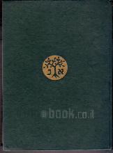 אנציקלופדיה נעורים: דע את עמך