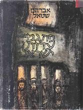 פתגמי עדות ישראל / אברהם שטאל