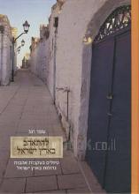 להתאהב בארץ ישראל : [טיולים בעקבות אהבות גדולות בארץ ישראל] / עופר רגב