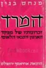 המרד : זכרונותיו של מפקד הארגון הצבאי הלאומי בארץ-ישראל / מנחם בגין