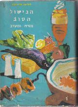 הבישול הטוב : מזרח ומערב : 3000 מרשמים, פרקים על תזונה ומשק בית / ליליאן קורנפלד