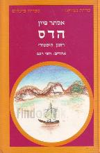 הדס / אסתר פיין