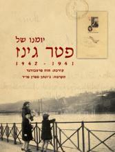 יומנו של פטר גינז : 1941-1942 / עורכת: חוה פרסבורג