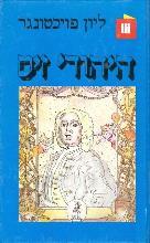 היהודי זיס / ליון פויכטונגר פויכטונגר, ליון